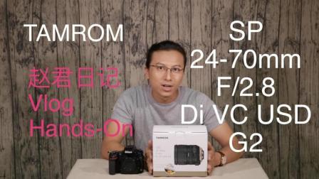腾龙24-70 2.8 G2 开箱\赵君日记Vlog