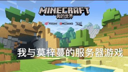 王子公玩MC 我与莫梓蔓的服务器游戏 白泉视频工作室出品