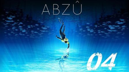 【小纳游戏】《ABZU》主剧情故事04 完结