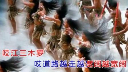历经半个世纪 未获过任何奖 却被世界传唱 阿瓦人民唱新歌
