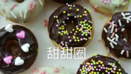 自制甜甜圈终篇, 吃货们流口水了吗?