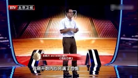 俞敏洪励志演讲《摆脱恐惧》 感动了无数人.mp4一句和马云很像全场观众爆笑