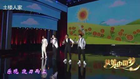 [共筑中国梦]歌曲《阳光》 演唱: 扎西顿珠 云飞 霍尊 皓天