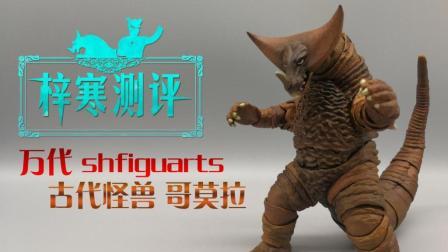 【梓寒测评】058 万代 shf系列 S.H.Figuarts ultraman 初代奥特曼经典敌役: 哥莫拉
