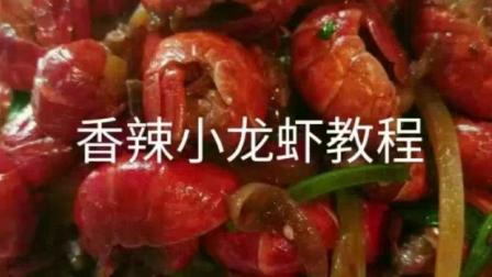美食: 香辣小龙虾教程, 香辣可口, 比烧烤摊卖的好吃多了