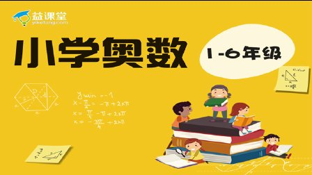 小学奥数课程(1-6年级)