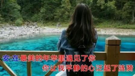 一首美妙动听的情歌对唱《今生的唯一 》演唱 安东阳 / 东方红艳
