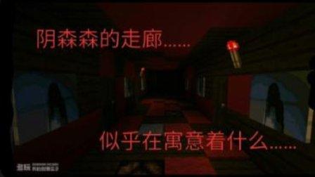 王子公玩MC 恐怖解谜地图之不干净的东西-旅馆 白泉游戏工作室出品