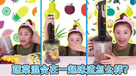 挑战自制蔬菜水果大混合, 确定能吃吗? 到底什么味道佳佳实验室【佳佳分享记】