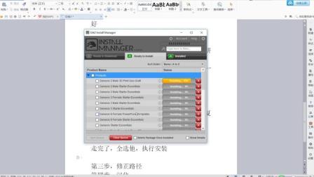 Daz3d Studio 4.9.4 新手安装教程 中文视频入门