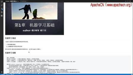 ApacheCN 机器学习实战 第1章 机器学习基础(2017-08-17 @片刻)- v2.0.0