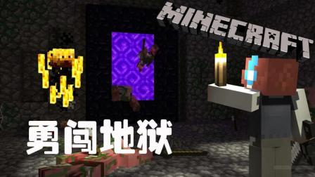 ★我的世界★Minecraft丨随心所欲原版生存 勇闯地狱