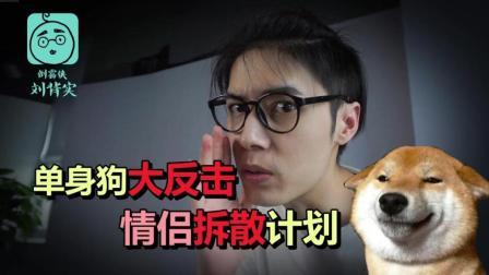 七夕惨案! 青铜单身狗带妹上分惨遭暴打! #单身狗的反击#