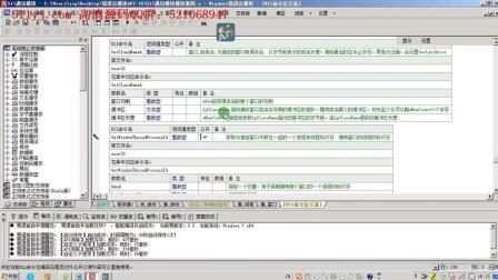 511遇见易语言模块API教程-16-窗口句柄取线程ID
