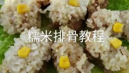 美食教程: 糯米排骨完整版教程