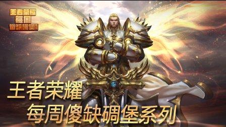 王者荣耀每周傻缺碉堡系列第一期