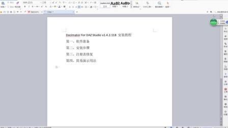 DECIMATOR FOR DAZ3D STUDIO 模型减面工具 中文安装使用教程 iclone 角色导入