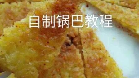 美食教程, 自制锅巴教程