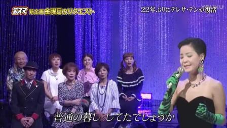 TBS电视台 复活的邓丽君: 时の流れに身をまかせ 邓丽君 如果能许一个愿 背后的故事 高清