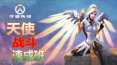 [守望先锋] 新版本测试服抢先体验 战斗天使速成班?