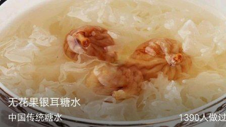 【侠客行菜谱】无花果银耳糖水--厨神手把手教会您