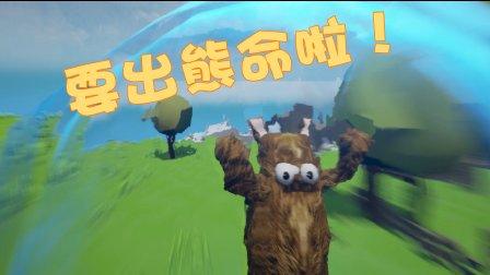 【允星河】一只熊在野外应该如何生存