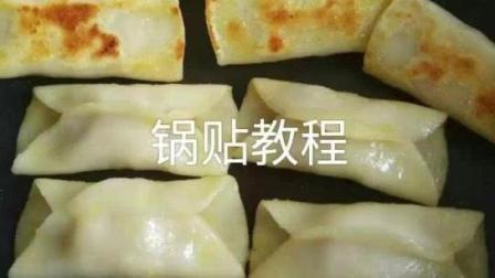 美食视频: 自制锅贴教程, 美味可口的小吃