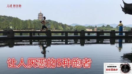 吴栋说跑步: 最让人厌恶的5类跑者