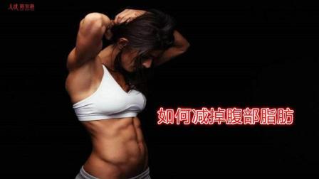 如何减掉腹部脂肪