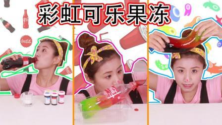 DIY制作可以吃的彩虹可口可乐果冻食玩玩具【佳佳分享记】