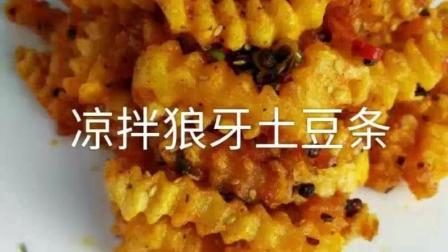 美食视频: 自制狼牙土豆条教程, 香脆可口, 值得一学