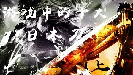 【游我 主观说】游戏中的十大日本刀(上)