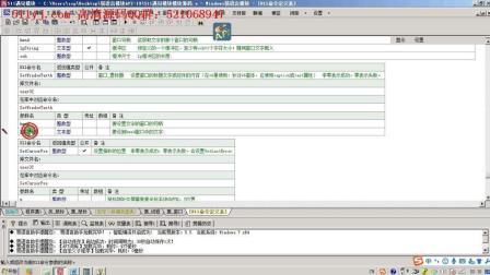 511遇见易语言模块API教程-19-窗口置标题