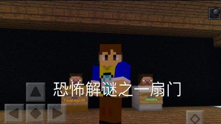 王子公玩MC 恐怖解密地图之一扇门 白泉游戏工作室出品