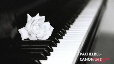 音乐无界: 钢琴演奏德国音乐家约翰·帕赫贝尔的神级演奏! 一听就爱上的音乐