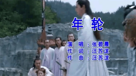 张碧晨-年轮 每日一曲64