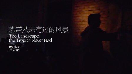 Chui Wan 乐队《热带从未有过的风景》MV