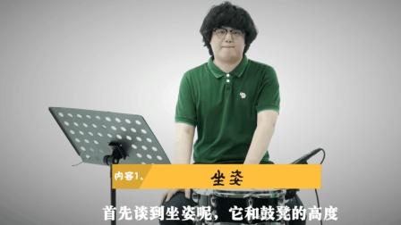 架子鼓教程:演奏架子鼓的坐姿以及握鼓槌的方法插图