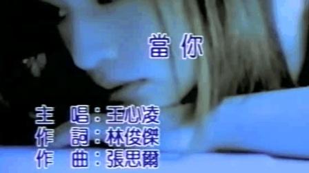 王心凌-当你 每日一曲67