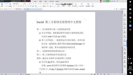 Daz3d studio 安装使用第三方素材包中文教程