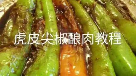 美食视频: 虎皮尖椒酿肉教程