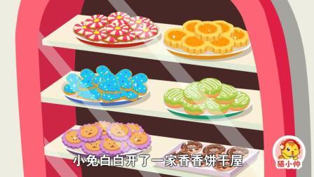 猫小帅故事 第2集 彩色的饼干