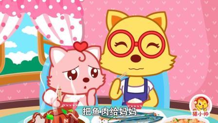猫小帅故事 第5集 挑食的甜甜