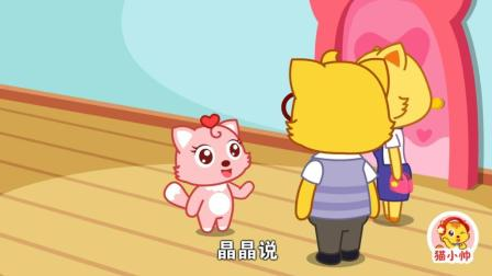 猫小帅故事 第9集 晶晶看家
