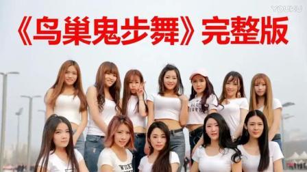 国内最优秀的鬼步广场舞组合 青春靓丽的美女组合 高清