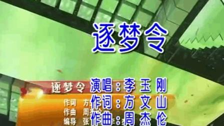 李玉刚-逐梦令 每日一曲70