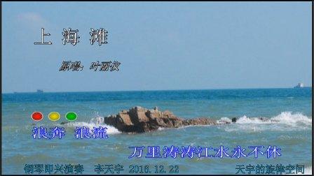 上海滩-钢琴即兴演奏-天宇的旋律空间