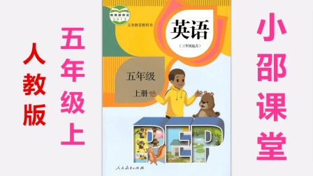 五年级上册英语 五年级英语上册 unit5-1 小邵课堂