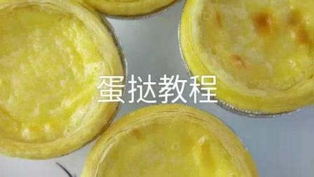 美食视频: 自制蛋挞教程