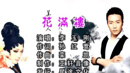 李玉刚-花满楼 每日一曲73